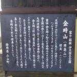 金時山の歴史を感じます。